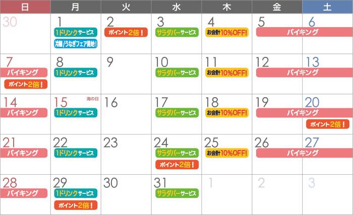 2019年7月サービスカレンダー
