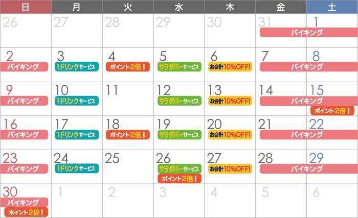 2019年6月サービスカレンダー