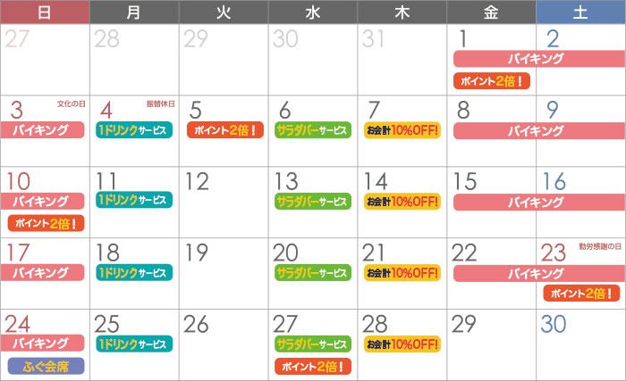 2019年11月サービスカレンダー