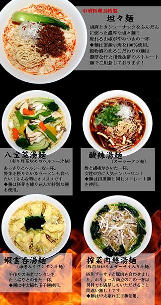 湯麺フェア